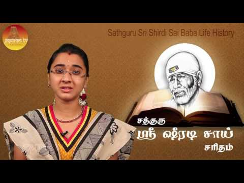 Sathguru Sri Shirdi Sai Saritham   Part   1