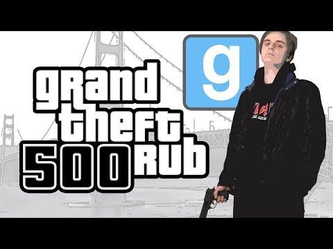 Grand Theft 500 RUB [Garry's Mod Rashkinsk RP]