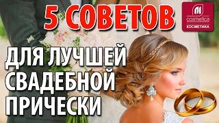 прически свадебные от профессионалов