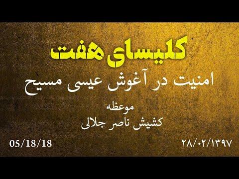 کلیسای هفت با موعظه کشیش ناصر جلالی