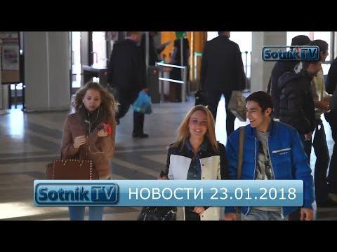 ИНФОРМАЦИОННЫЙ ВЫПУСК 23.01.2018