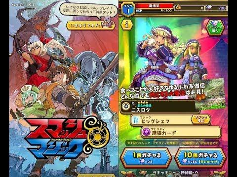 《Smash & Magic》手機遊戲介紹!