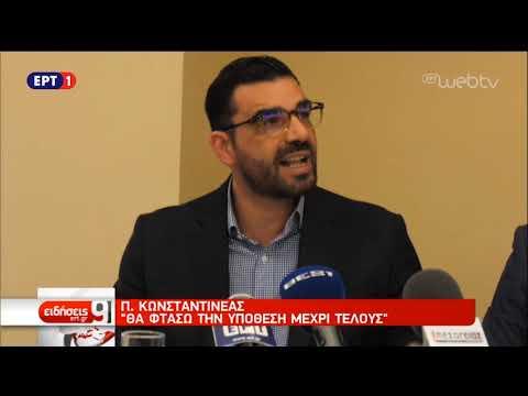 Αναβολή της δίκης για τον ξυλοδαρμό του Π. Κωνσταντινέα | ΕΡΤ