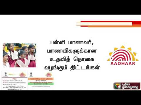 Aadhaar-requirement-continues-for-govt-schemes-despite-SC-order-Special-report
