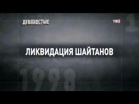 Ликвидация шайтанов. 90-е (видео)