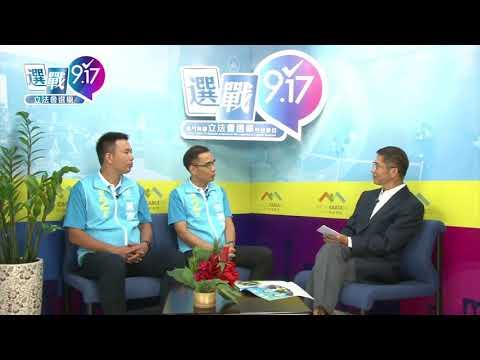 2017選戰917第二集A 第2組 群力促進會