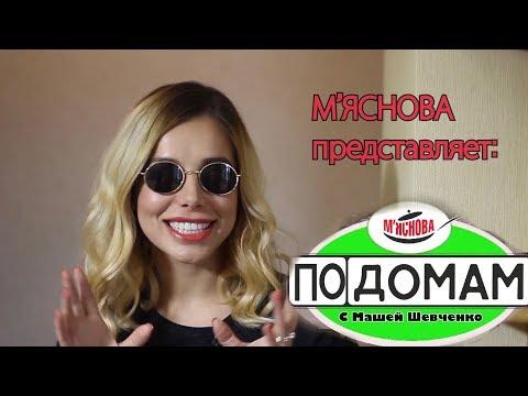 ПоДомам с Машей Шевченко #54 Lola Fox (видео)