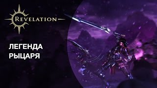 Видео к игре Revelation из публикации: Красочные истории о классах Revelation
