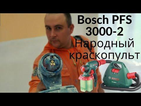 Bosch pfs 3000-2 Народный краскопульт.Как заработать 300 рублей в минуту?(Russian repair )