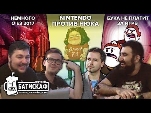 Стримеры и политика Nintendo и ДРАМА в геймдеве - Игровой Батискаф (смотреть в наушниках)