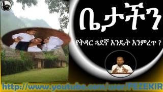 የትዳር ጓደኛን እንዴት እንምረጥ | Yetedar guwadegna endet enmeret - Betachin Program