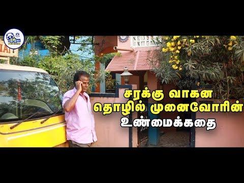 'இது என் தொழில்' - சிறு தொழில்முனைவோரின் வெற்றிக் கதை! |Tata Motors
