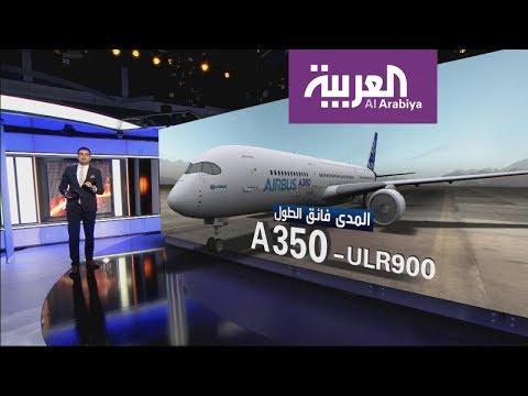 العرب اليوم - تعرف على طائرة A350-900 ULR الجديدة