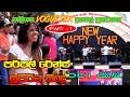 Purple Range At Waligama Vog Tex - Part - 01 | SAMPATH LIVE VIDEOS