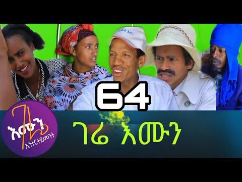 Gere emun part 64 ( ገሬ እሙን ክፋል 64 )