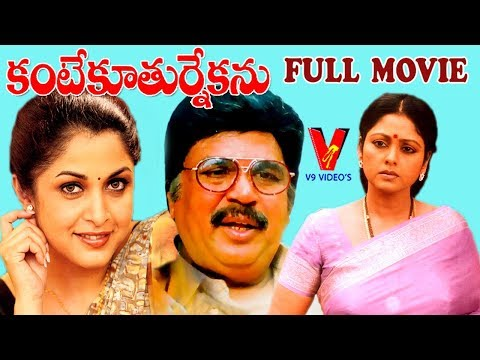 Video KANTE KOOTHURNE KANU | TELUGU FULL MOVIE | DASARI NARAYANA RAO | RAMYA KRISHNA |  V9 VIDEOS download in MP3, 3GP, MP4, WEBM, AVI, FLV January 2017