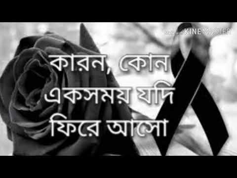 Love SMS - bangla kobita sms