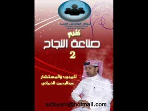 صناعة النجاح 2 للمدرب والمستشار عبدالرحمن الذبياني