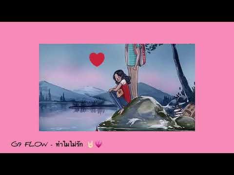 NTK nattakit x Jxke x XMarker - ทำไมไม่รัก | COVER by G9 FLOW | 🤘🏻💕