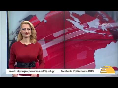 Τίτλοι Ειδήσεων ΕΡΤ3 10.00 | 18/12/2018 | ΕΡΤ