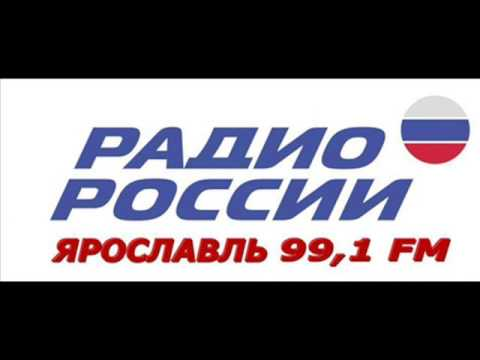 Вести-подробности от 10.02.2016. Радио России.Ярославль