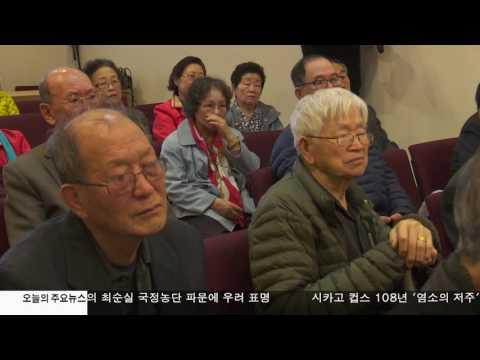 한인노인들 투표 참여 독려 11.3.16 KBS America News