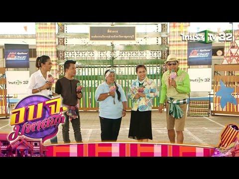 อบจ.มหาสนุก | รวมพลัง สร้างนิล อบจ.กาญจนบุรี (ยิ่งยง ยอดบัวงาม) | 25-09-59 | 3/4