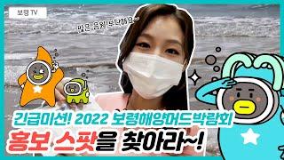 보령TV 아나킴 | 보령해양머드박람회 홍보스팟을 찾아라!