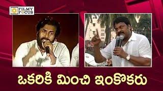 Video Pawan Kalyan VS Chiranjeevi Powerful Political Speech || ఇద్దరూ..ఇద్దరే.. - Filmyfocus.com MP3, 3GP, MP4, WEBM, AVI, FLV April 2019