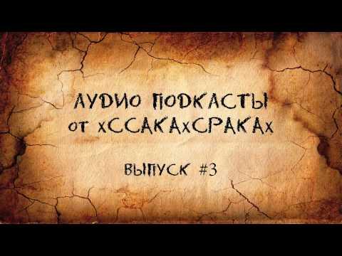 Аудио подкасты от xCCAKAxCPAKAx - выпуск #3