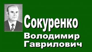 Українське Право в особах Сокуренко Володимир Гаврилович
