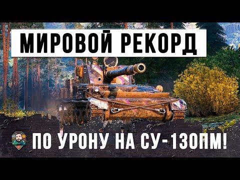 ШОК!!! ВДВОЕМ ПРОТИВ 10...НОВЫЙ МИРОВОЙ РЕКОРД ПО УРОНУ WORLD OF TANKS НА СУ-130ПМ!!!