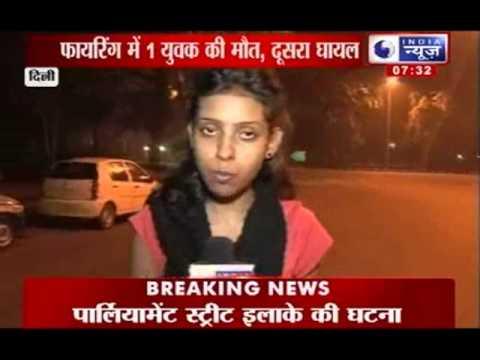 Video India News: Police firing in Delhi kills one biker download in MP3, 3GP, MP4, WEBM, AVI, FLV January 2017