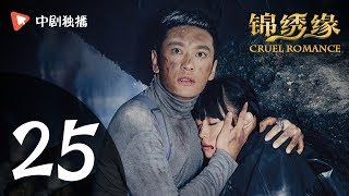 Nonton                       25   Cruel Romance 25                                                        Tv       Film Subtitle Indonesia Streaming Movie Download