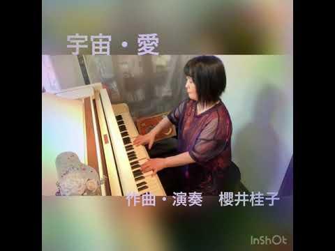 神奈川「バーチャル開放区」櫻井桂子作曲・演奏「宇宙・愛」の画像