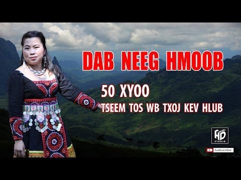 Dab Neeg Hmoob 2017 - 50 xyoo tseem tos ntsoov wb txoj kev hlub !! นิทานม้งใหม่ 2017 !! (видео)