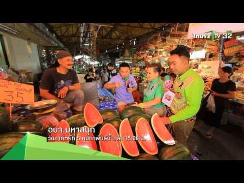 [Teaser] อบจ.มหาสนุก | สานเข่งปลาทู สู้เพื่อชุมชน | 05-02-60