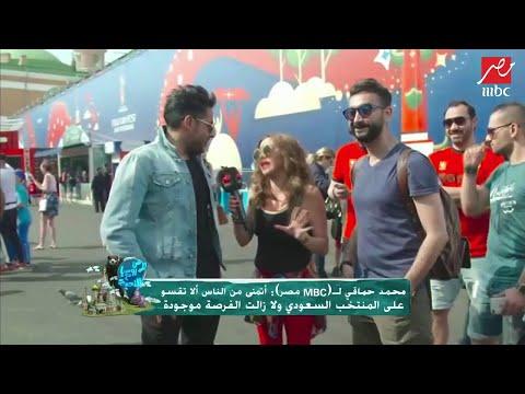 """محمد حماقي يغني مع مشجعي المنتخب في روسيا """"مصر أم الدنيا"""""""