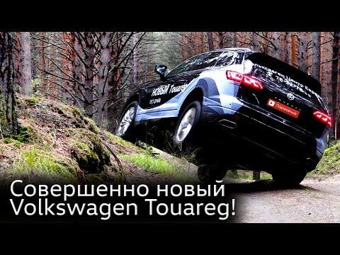 Volkswagen Touareg Oбзор 2018