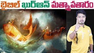 Video Reason Behind MATSYAVATARAM Explained   Unknown Facts About DASAVATARALU   Vikram Aditya   EP#82 MP3, 3GP, MP4, WEBM, AVI, FLV Agustus 2018