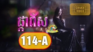 Khmer Korean Movies - Pka Pis Season II [33 END]
