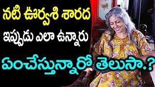 Video నటి ఊర్వసి శారద ఎప్పుడు ఎలా ఉందో ఏంచేస్తుందో తెలుసా ...! | Actress Urvasi Sarada Present Situation MP3, 3GP, MP4, WEBM, AVI, FLV Juli 2018