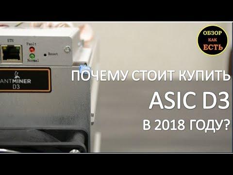 Аsiс Аnтмinеr D3  почему его стоит купить  - DomaVideo.Ru