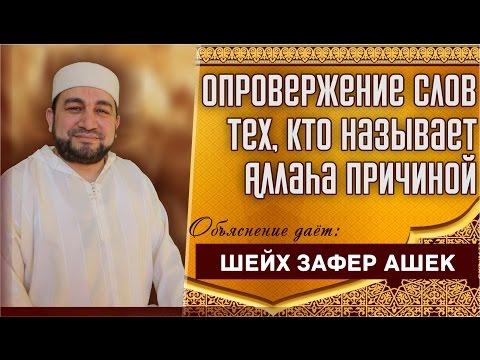 Опровержение слов тех, кто называет Аллаhа причиной