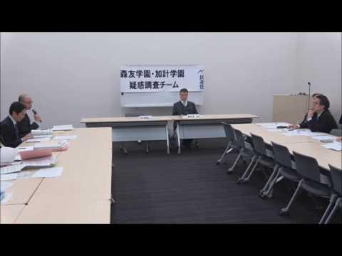 民進党 森友学園・加計学園疑惑調査チーム会合2017年12月13日