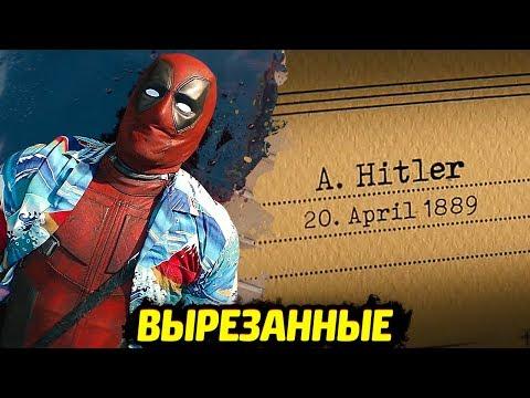 ВЫРЕЗАННЫЕ СЦЕНЫ - ДЭДПУЛ 2 (СУПЕР-ДУПЕР ВЕРСИЯ) (видео)