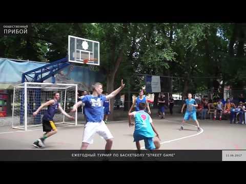 В Одессе прошёл ежегодный турнир по баскетболу 3Х3