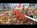 《走遍中国》5集系列片《守护光明》(1)因地施策 20180625 | CCTV中文国际