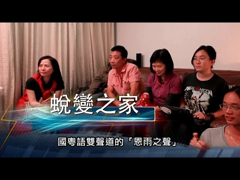電視節目TV1304 蛻變之家 (HD 粵語) (中南美洲系列)