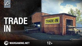 Как получить премиум-танк дешевле? Trade in